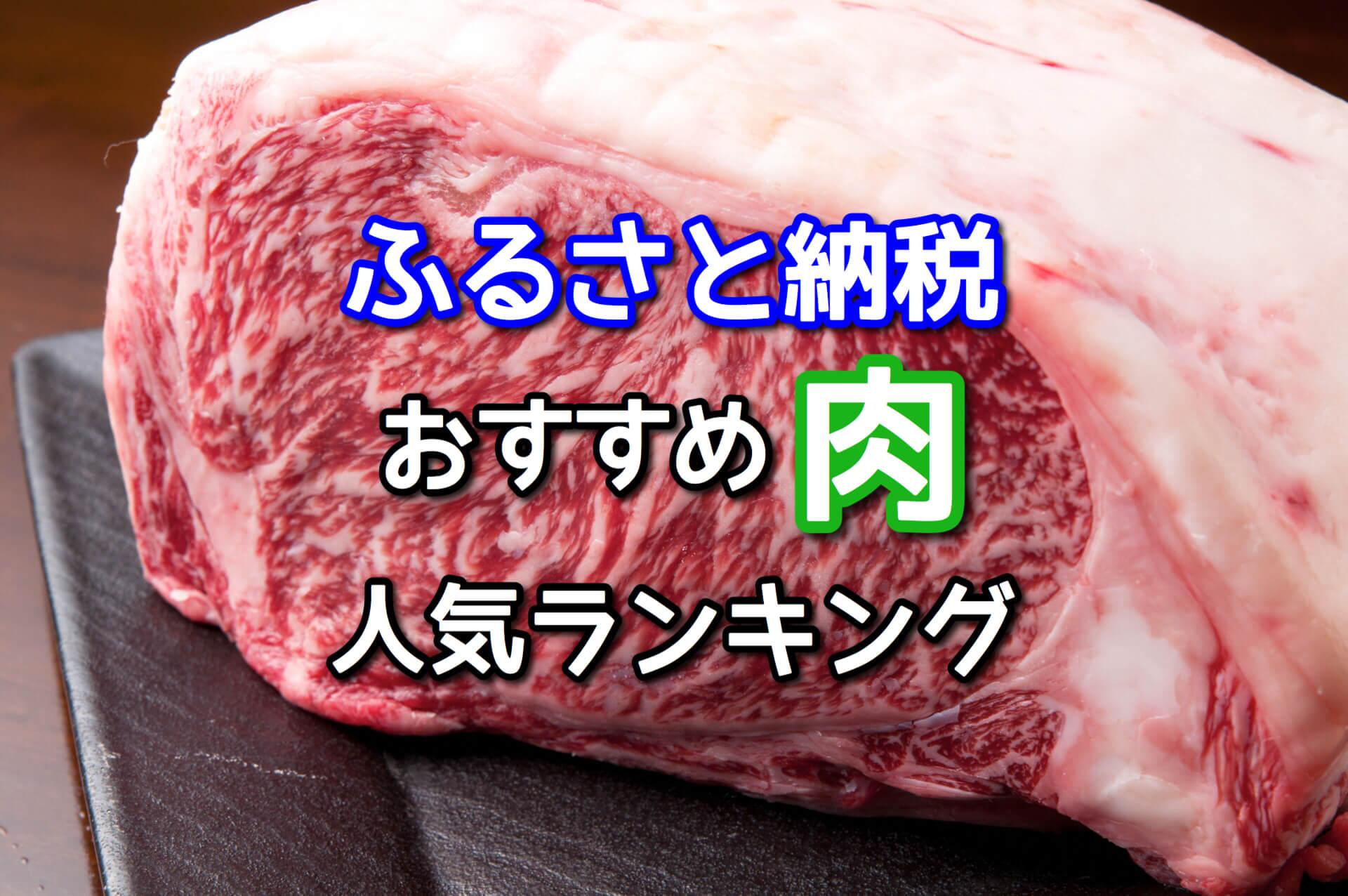 ふるさと納税おすすめ肉ランキングTOP20!全ての肉が集結!【2018】