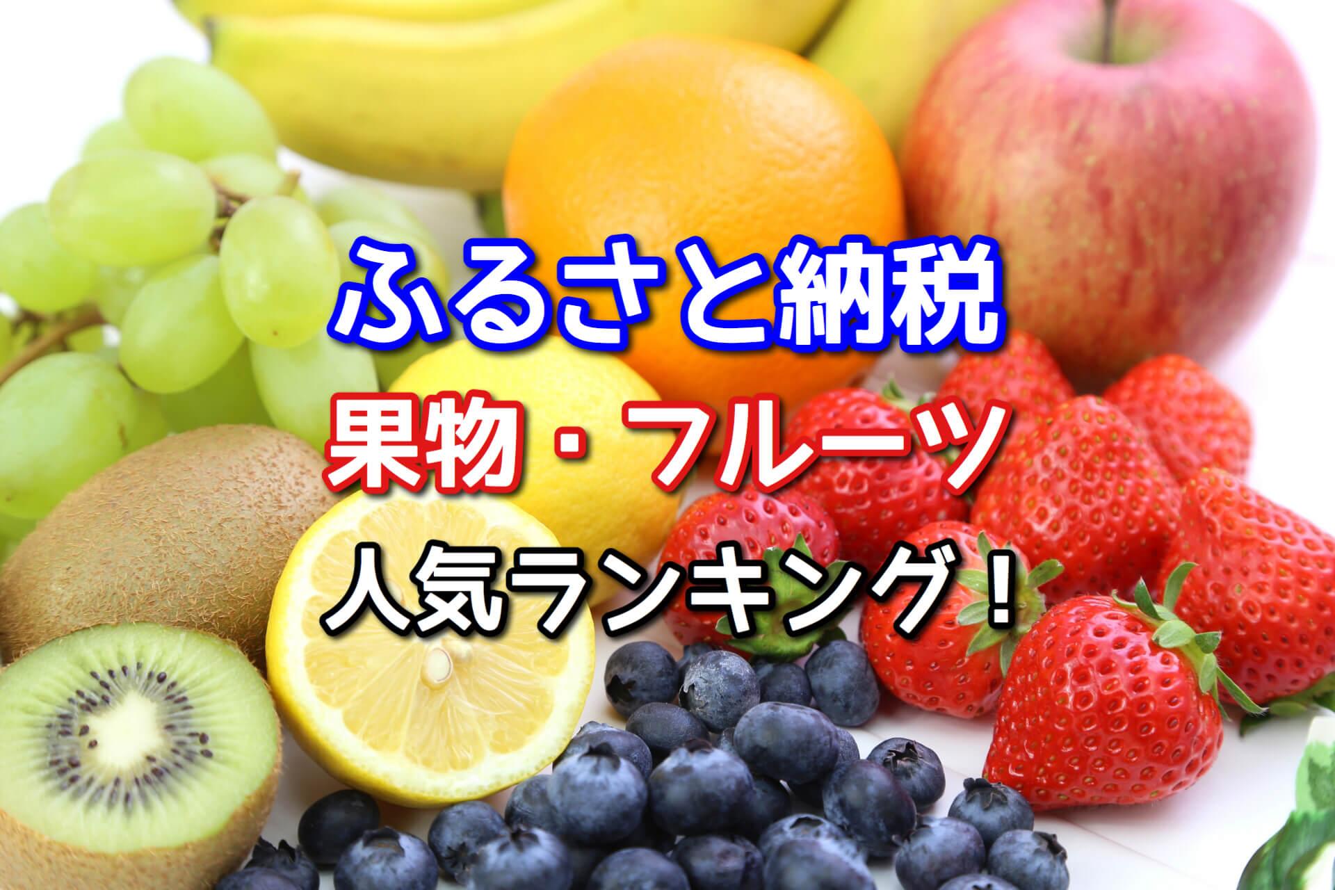 ふるさと納税果物・フルーツおすすめTOP20!人気ランキング【2018】