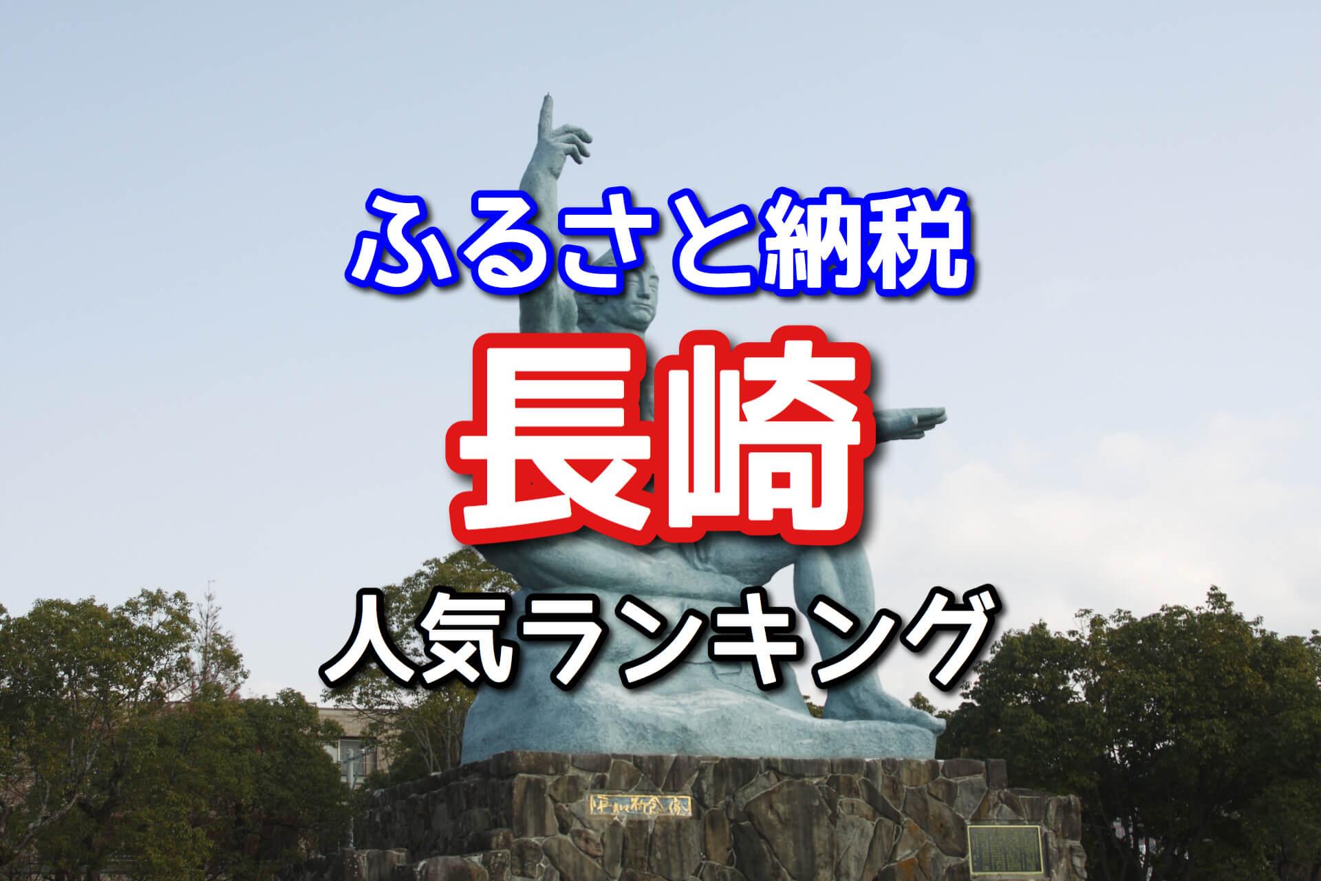 【ふるさと納税】長崎の返礼品おすすめ10選!人気ランキング2018