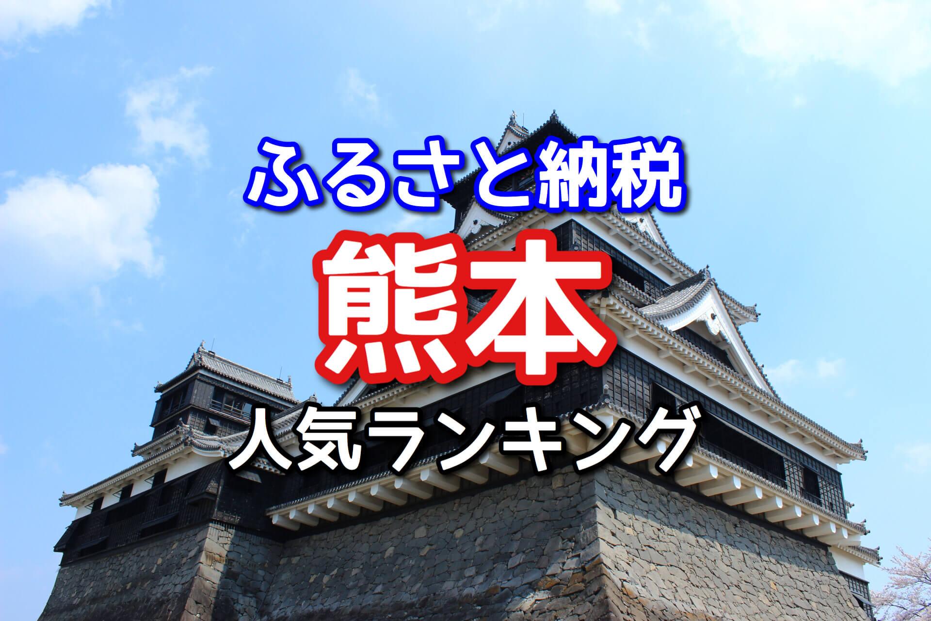 【ふるさと納税】熊本のおすすめ返礼品10選!人気ランキング2018
