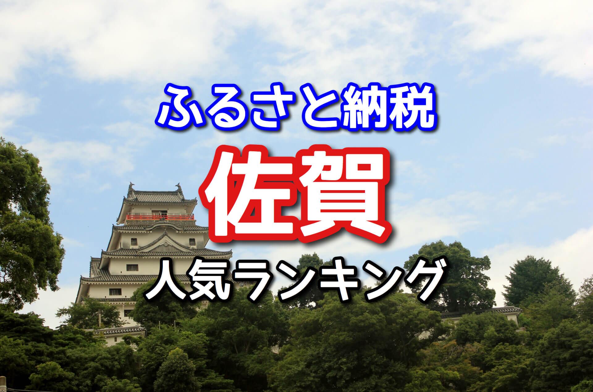 【ふるさと納税】佐賀の返礼品おすすめ10選!人気ランキング2018