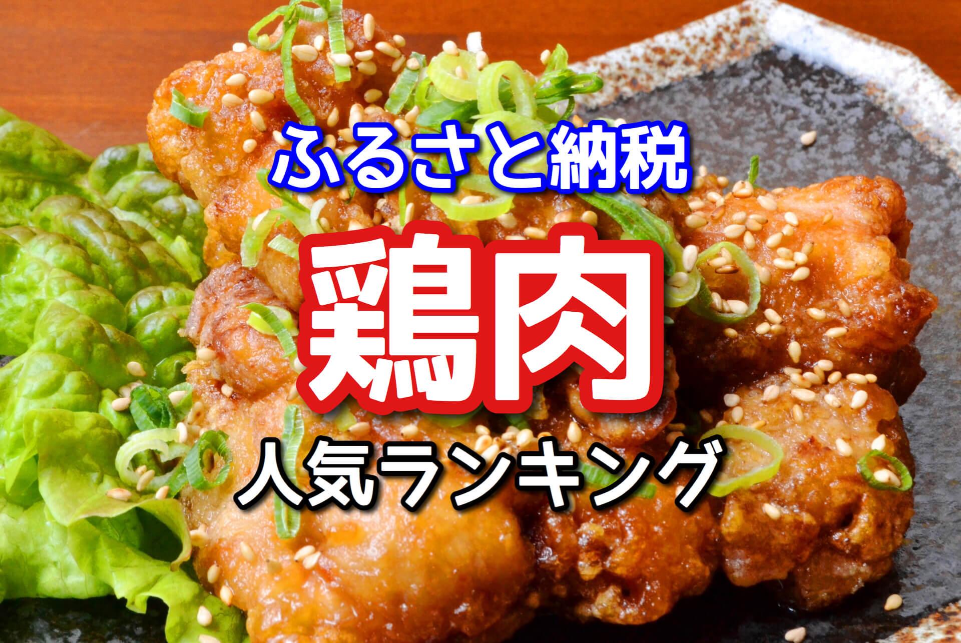 ふるさと納税鶏肉おすすめTOP20!鶏肉人気ランキング【2018】