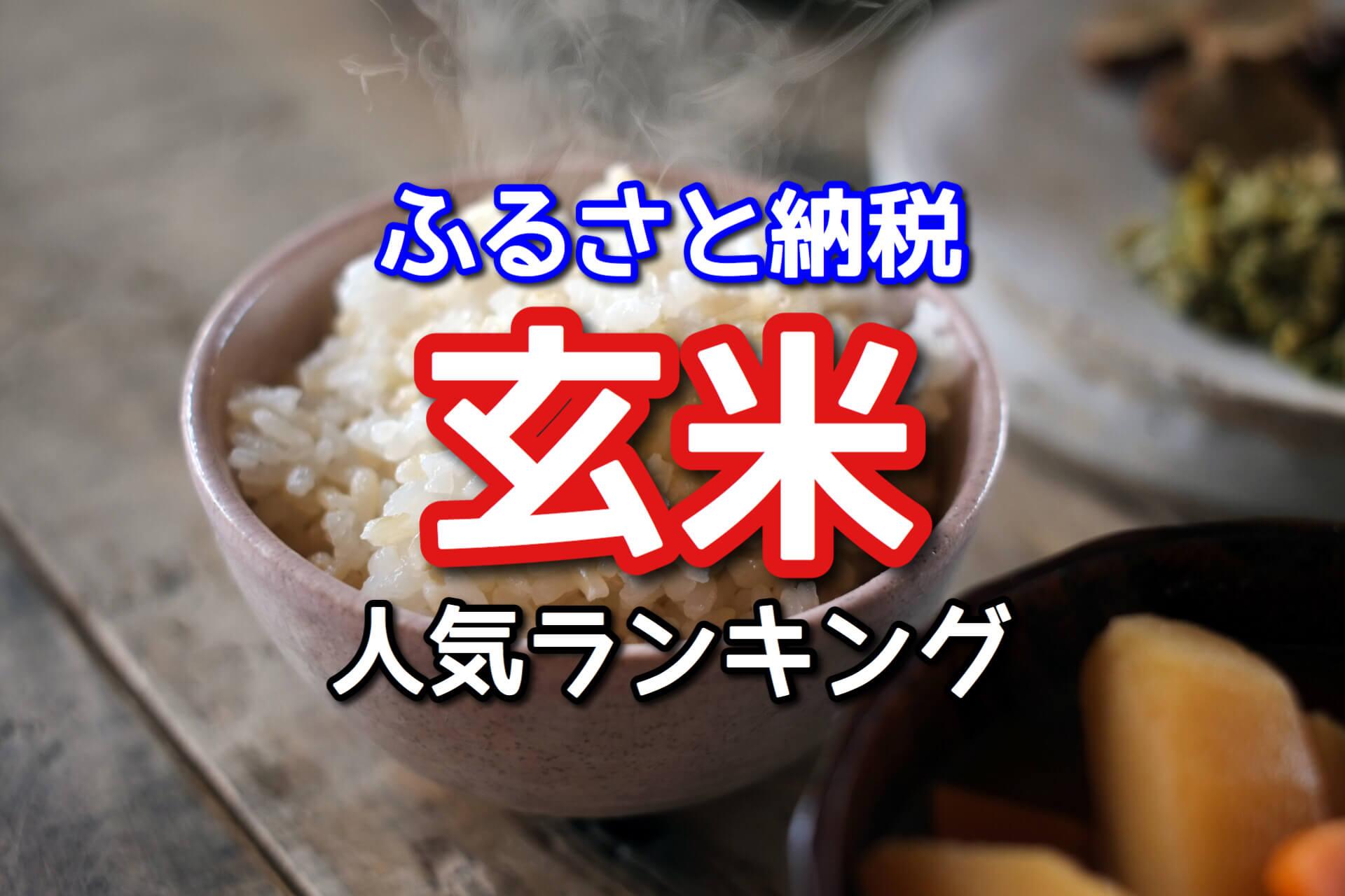 ふるさと納税玄米おすすめ20選!人気玄米ランキング【2018】