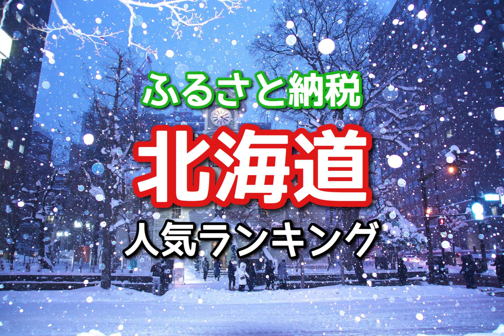 【ふるさと納税】北海道おすすめ返礼品30選!人気ランキング2018!