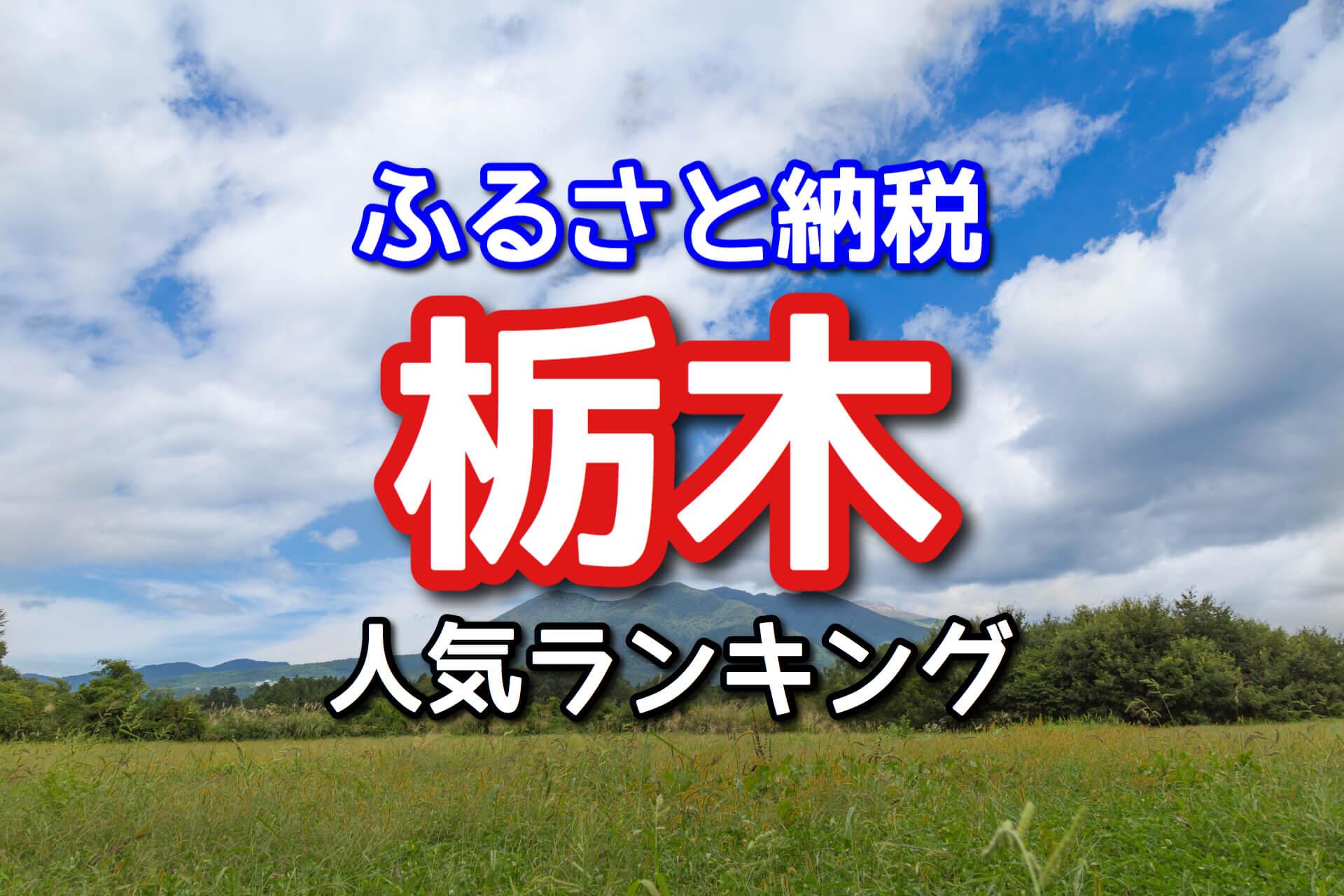 【ふるさと納税】栃木のおすすめ返礼品10選!人気ランキング2018