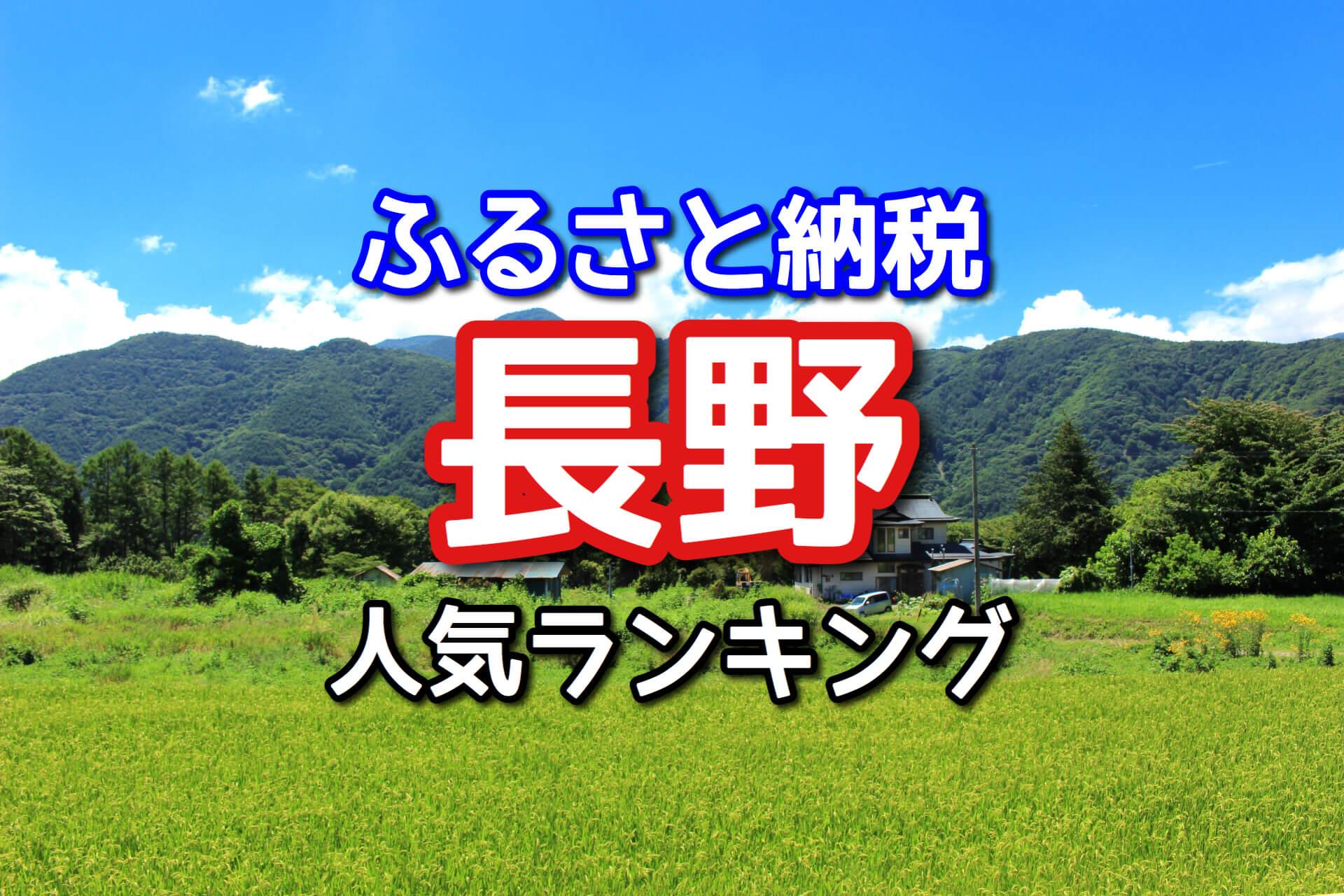 【ふるさと納税】長野のおすすめ返礼品10選!人気ランキング2018