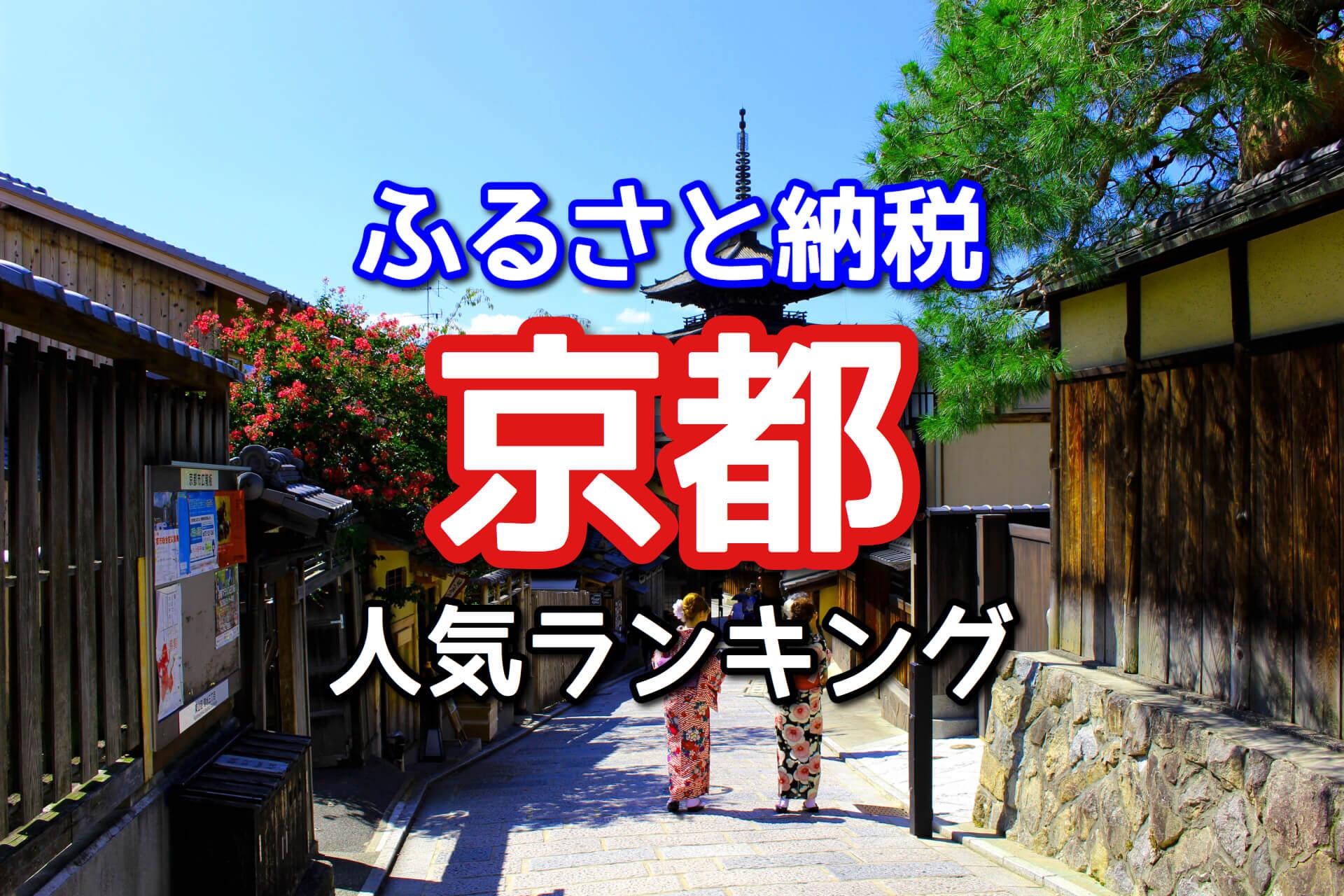 【ふるさと納税】京都のおすすめ返礼品10選!人気ランキング2018