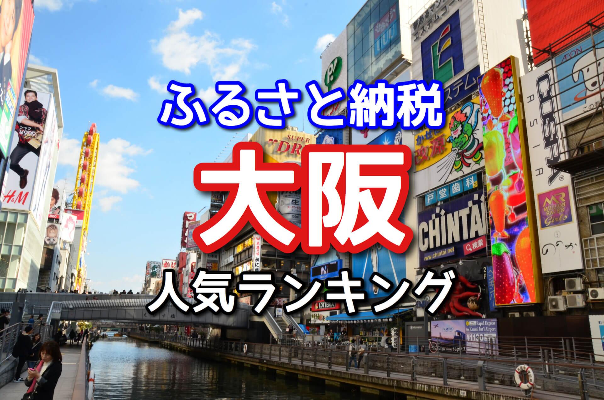【ふるさと納税】大阪のおすすめ返礼品10選!人気ランキング2018