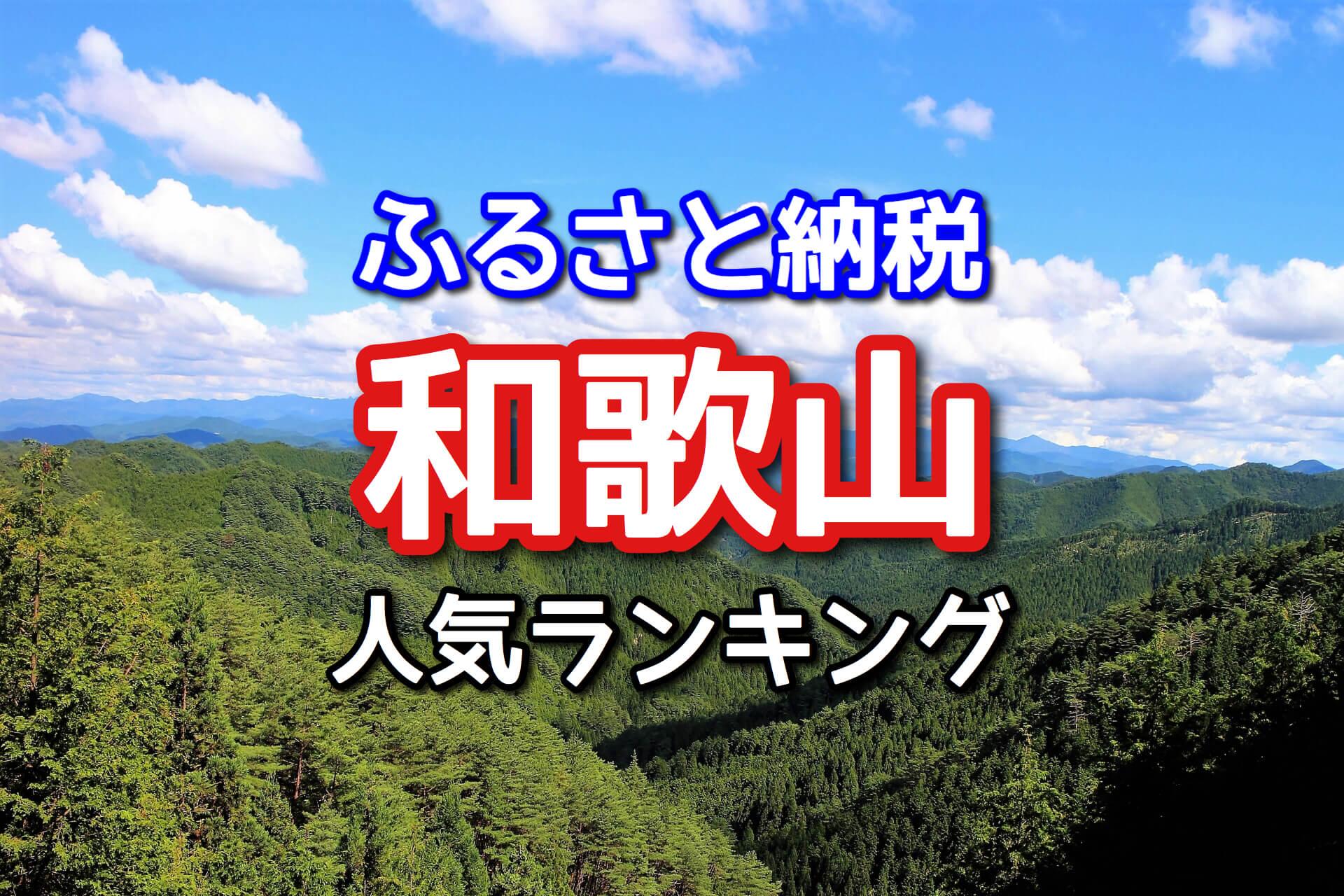 【ふるさと納税】和歌山のおすすめ返礼品10選!人気ランキング2018