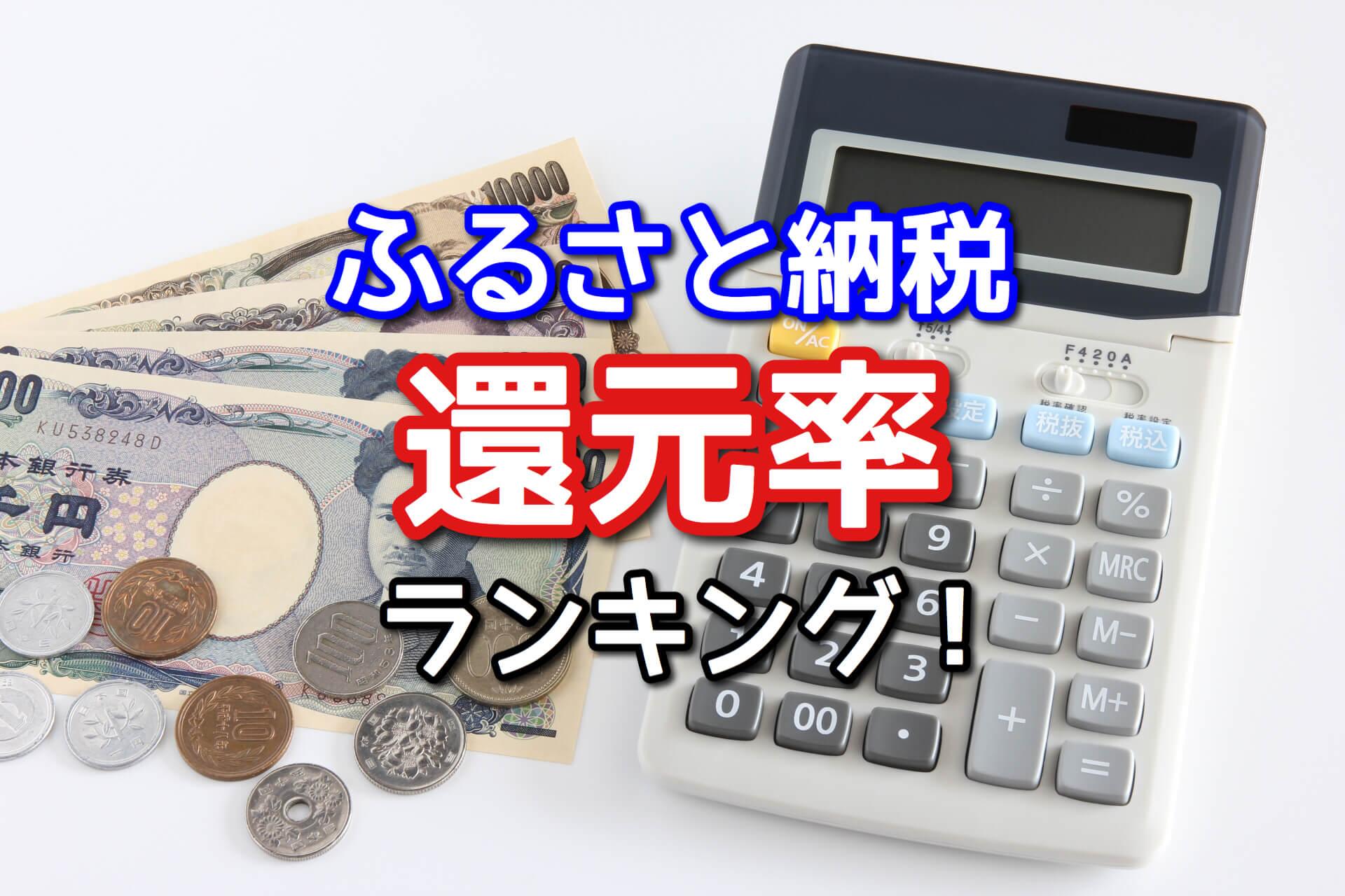 ふるさと納税還元率ランキング2018最新版!ジャンル別TOP3を紹介!