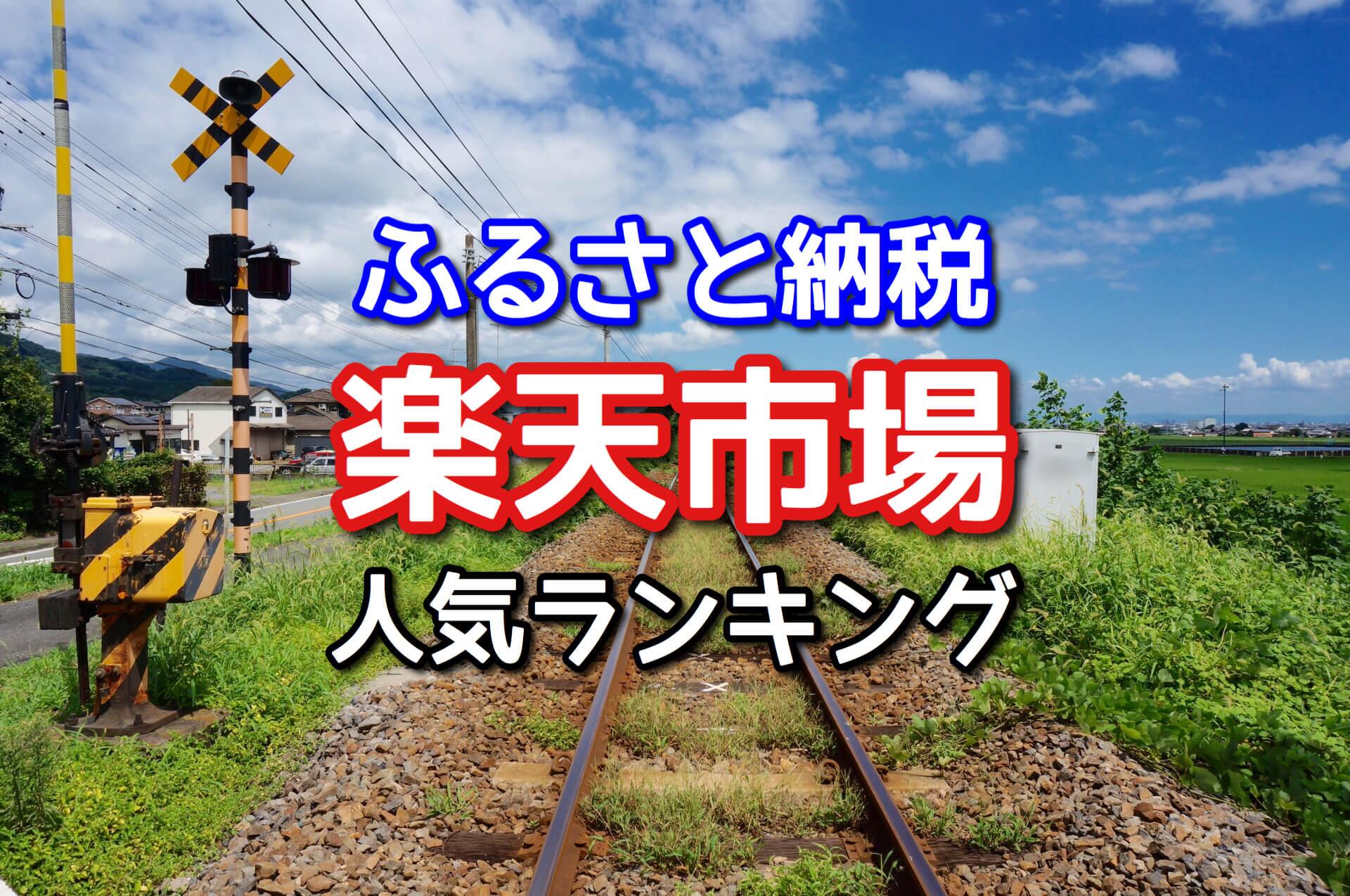 【ふるさと納税】楽天人気ランキング2018!7ジャンル各TOP5発表!