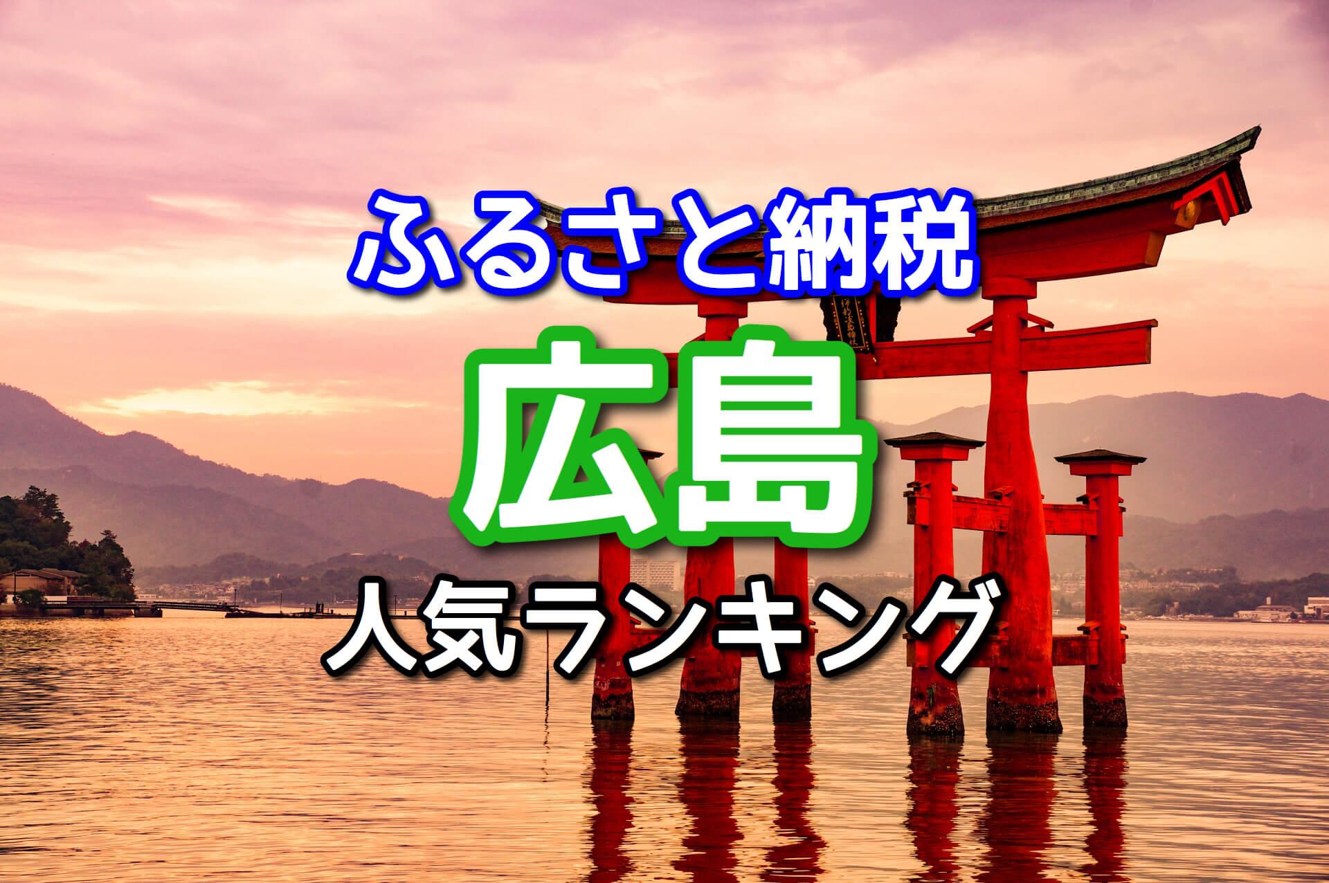 【ふるさと納税】広島の返礼品おすすめ10選!人気ランキング2018
