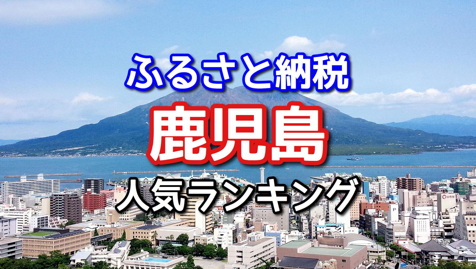 【ふるさと納税】鹿児島の返礼品おすすめ10選!人気ランキング2018