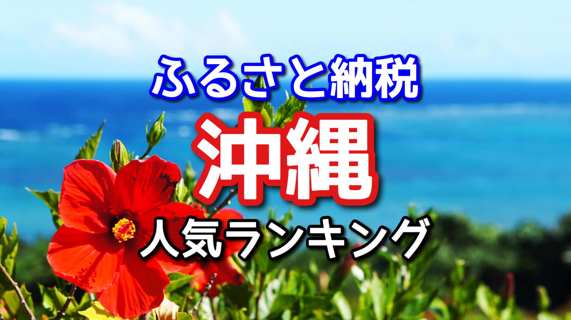 【ふるさと納税】沖縄の返礼品おすすめ10選!人気ランキング2018