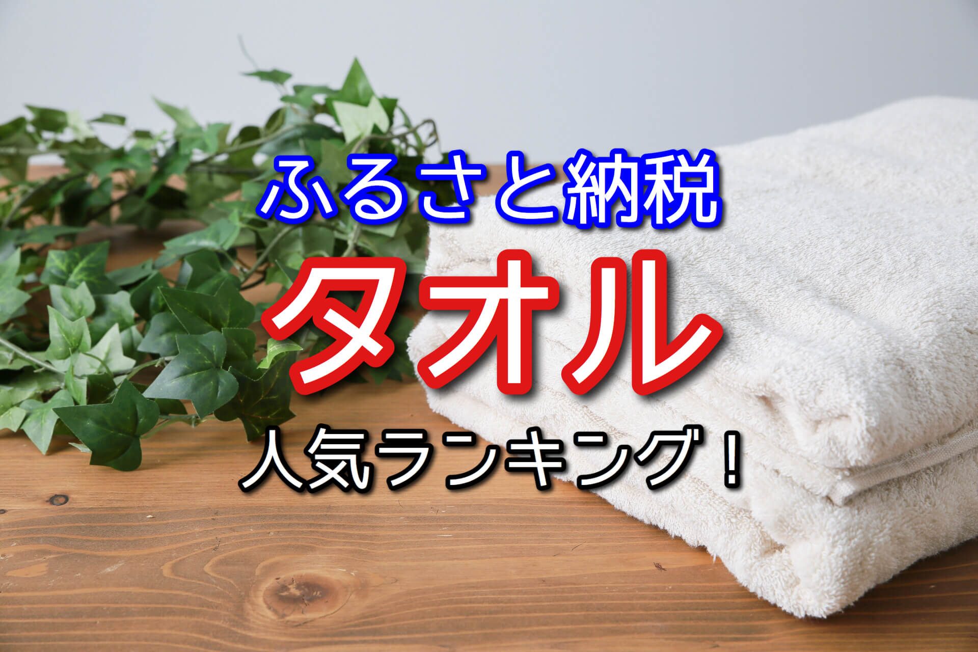 【ふるさと納税】タオルおすすめランキングTOP10!還元率も紹介!