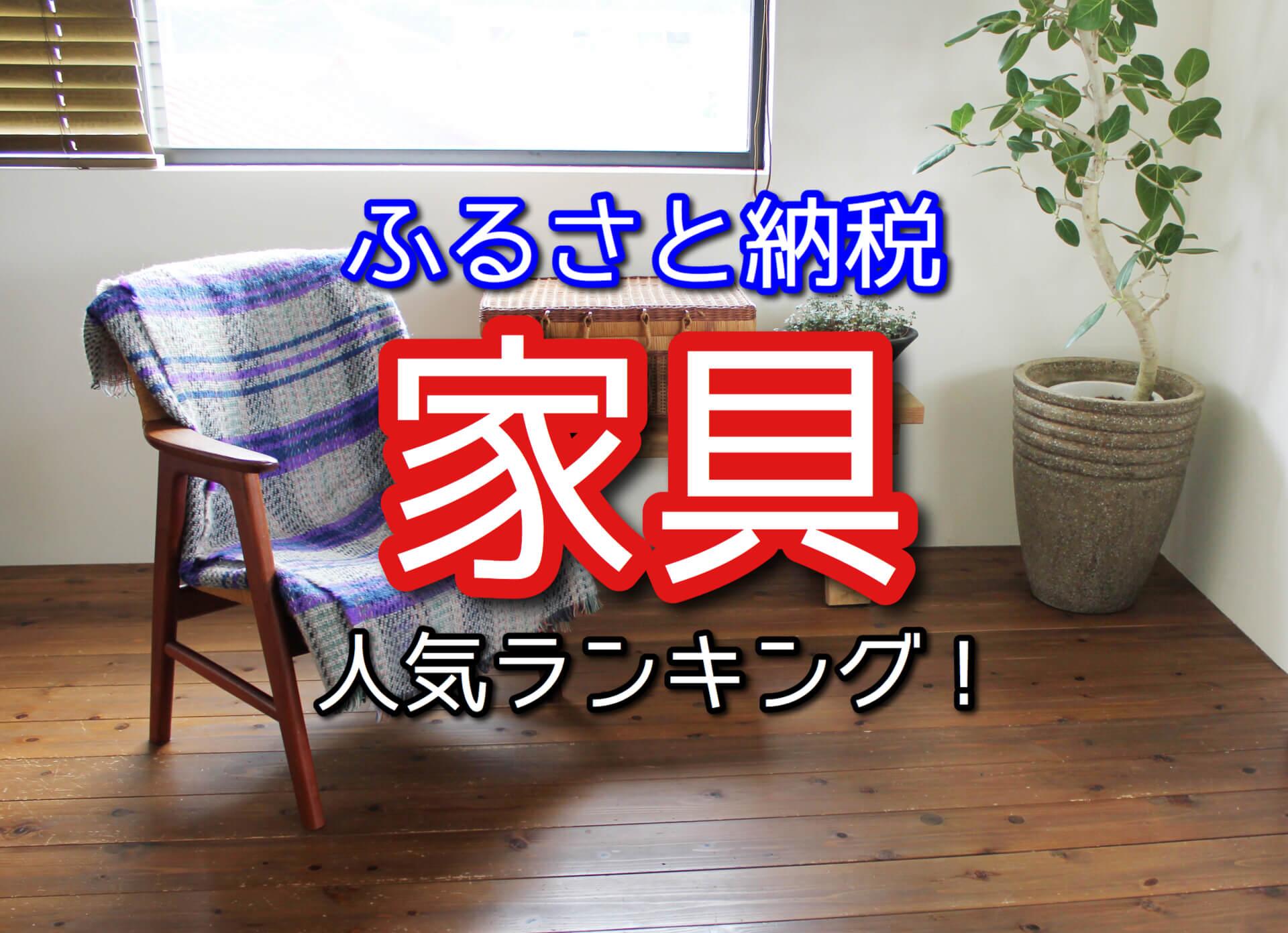 【ふるさと納税】家具おすすめランキングTOP10!還元率も比較!